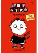 囧偵探提米費悟:落漆事件簿