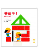 蓋房子!觸感學習繪本