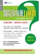 醫院常用藥100問(最新修訂版)