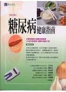 糖尿病健康指南(修訂版)