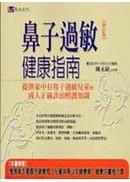 鼻子過敏健康指南(修訂版)