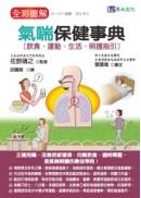 全彩圖解 氣喘保健事典