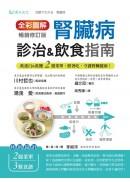 全彩圖解 腎臟病診治&飲食指南 [暢銷修訂版]:低蛋白&低鹽2週菜單,照著吃,守護腎臟健康!