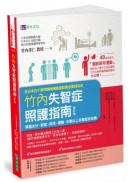 竹內失智症照護指南〔修訂版〕:掌握水分、飲食、排泄、運動,半數以上失智症狀改善