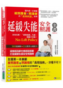 延緩失能安全照護全書【暢銷修訂版】