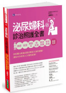 泌尿婦科診治照護全書