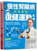 慢性腎臟病科學實證最強復健運動全書:專家群示範指導,逆轉腎病變,改善肌少症、提升心肺代謝功能