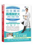 [全彩圖解影音版]完全解析攝護腺肥大診治照護全書