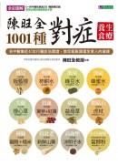 陳旺全1001種對症養生食療