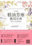 全彩圖解 精油芳療應用全書【初學入門&專業指南】