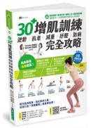 【全彩圖解】30+增肌訓練:逆齡‧抗老‧減重‧紓壓‧防病 完全攻略