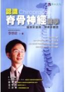 認識脊骨神經醫學