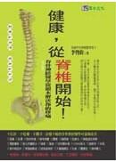 健康,從脊椎開始!(修訂版)