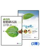 神奇的肝膽排石法、心寬體瘦法(2冊)