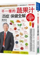 吳永志不一樣的蔬果汁百症保健全解【暢銷珍藏版】
