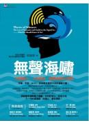 無聲海嘯:大腦退化、人性喪失、健康淪陷大危機