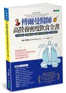 傅爾曼醫師高營養密度飲食全書:有效減重、逆轉疾病、遠離失智與癌症、長壽慢老