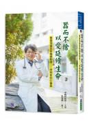 器而不捨,以愛延續生命:東臺灣器官移植推動者——李明哲醫師的行醫路