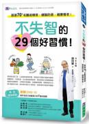 不失智的29個好習慣!:跟著70+名醫這樣做,健腦防衰,健康慢老!