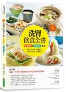 洗腎飲食全書:血液透析&腹膜透析食譜【全新增訂版】