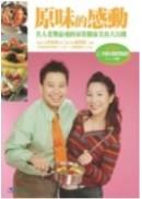 原味的感動:名人老饕最愛的家常健康美食大公開