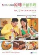 原味幸福料理