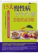 15大慢性病飲食全書