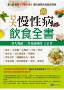 15大慢性病飲食全書【全新修訂版】