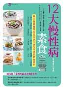 12大慢性病素食全書