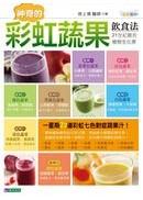 神奇的彩虹蔬果飲食法:21世紀最夯植物生化素