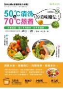 50℃清洗&70℃蒸煮的美味魔法![修訂版]:改變溫度,提引食物原味,吃得更健康!