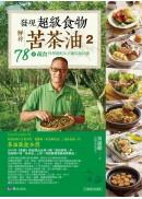 發現超級食物。鮮榨苦茶油2:78道蔬食料理絕配&正確用油知識