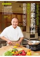 國際素食廚神傳授50年廚藝美味袐笈