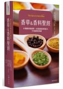 香草&香料聖經:97種香料與香草.66款調和香料配方.170道美味食譜