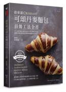 游東運可頌丹麥麵包頂級工法全書