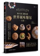 陳共銘  經典之最世界風味麵包全書