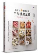 林宥君創意食趣手作糖果全書