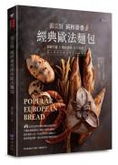 張宗賢純粹麥香經典歐法麵包