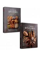 張宗賢-台味X歐法麵包套書