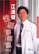 江漢聲性福診察室