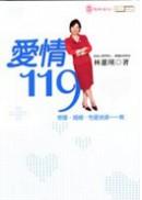 愛情119