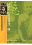 阿姜查的禪修世界:慧(第三部)