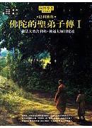 佛陀的聖弟子傳1:佛法大將舍利弗‧神通大師目犍連