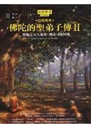 佛陀的聖弟子傳2:僧伽之父大迦葉‧佛法司庫阿難