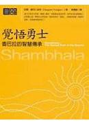 覺悟勇士:香巴拉的智慧傳承