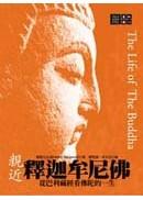 親近釋迦牟尼佛:從巴利藏經看佛陀的一生