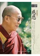慈悲與智見
