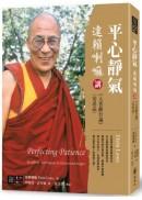 平心靜氣:達賴喇嘛講《入菩薩行論》〈安忍品〉