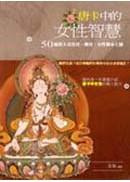 唐卡中的女性智慧:50幅唐卡看度母、佛母、女性傳承上師