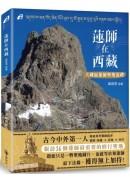 蓮師在西藏:大藏區蓮師聖地巡禮